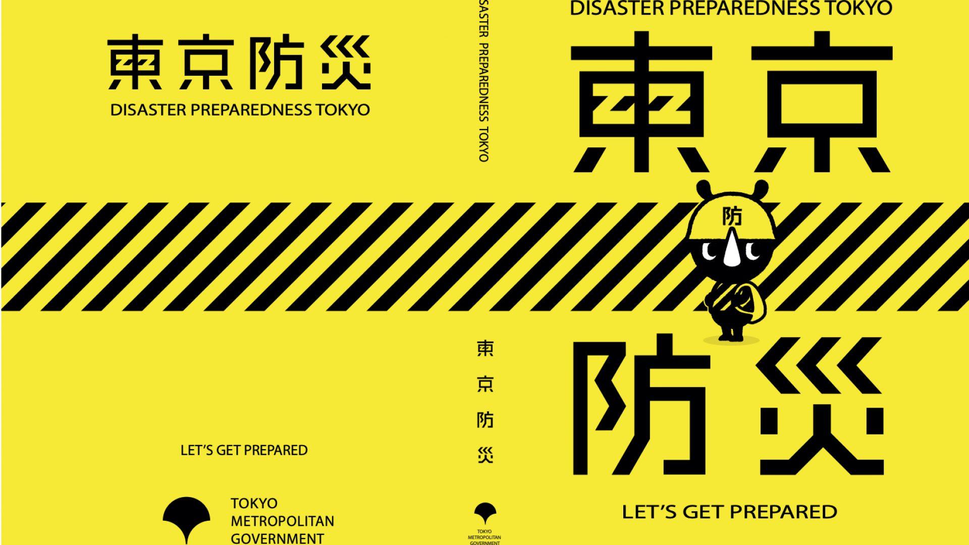Comment se préparer aux «désastres» à Tokyo ?