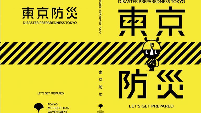 Read more about the article Comment se préparer aux «désastres» à Tokyo ?