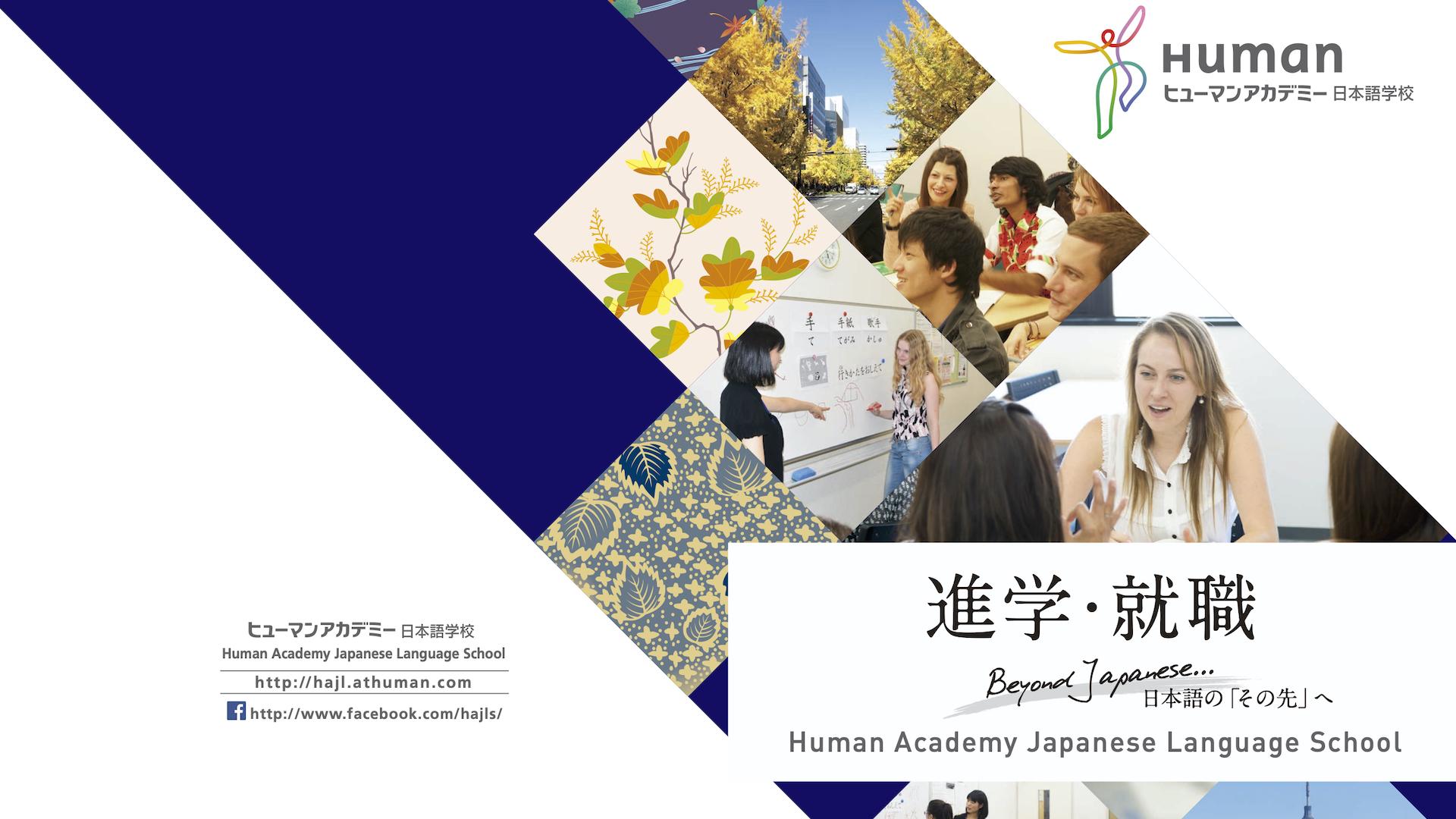 Human Academy, être payé pour apprendre le Japonais !!!